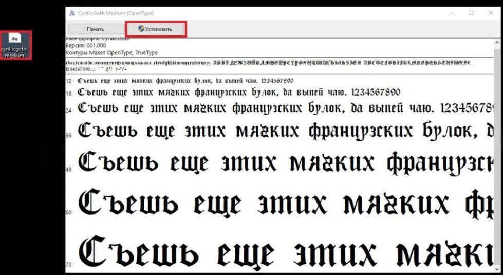 Установка шрифта из файла