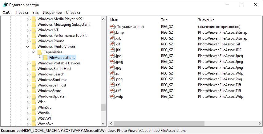 Добавление ассоциаций файлов для возвращения классическогго просмотрщика Windows