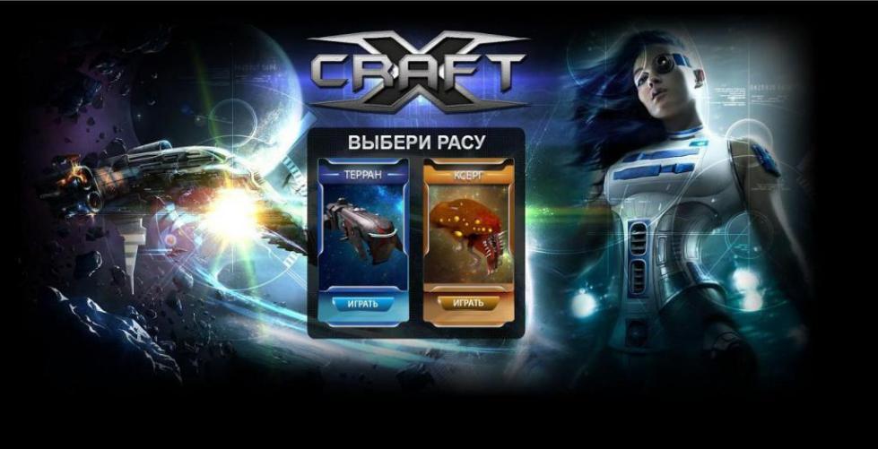 русские браузерные игры