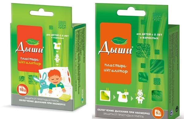 пластыри согревающие для детей от кашля