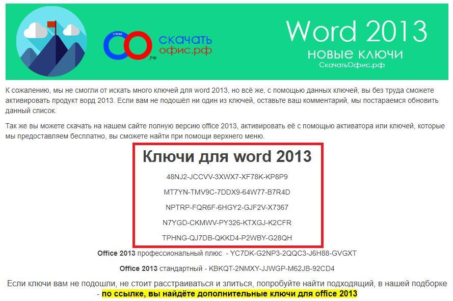 Свободно распространяемые ключи для Word