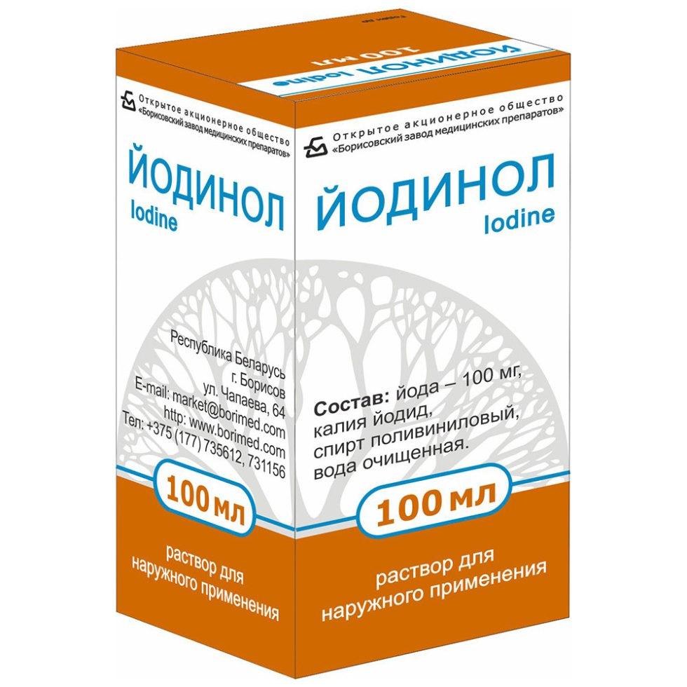 Упаковка йодинола