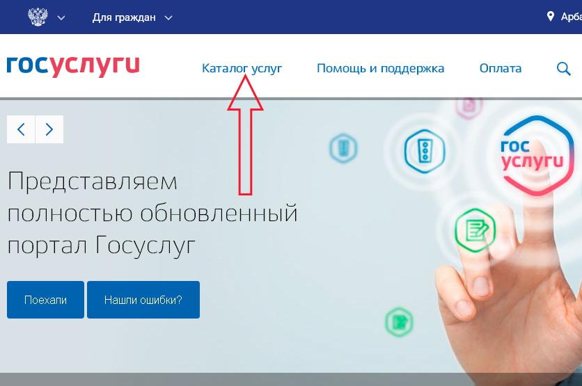 Каталог электронных услуг на ЕСИА