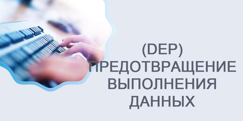 Функция защиты DEP