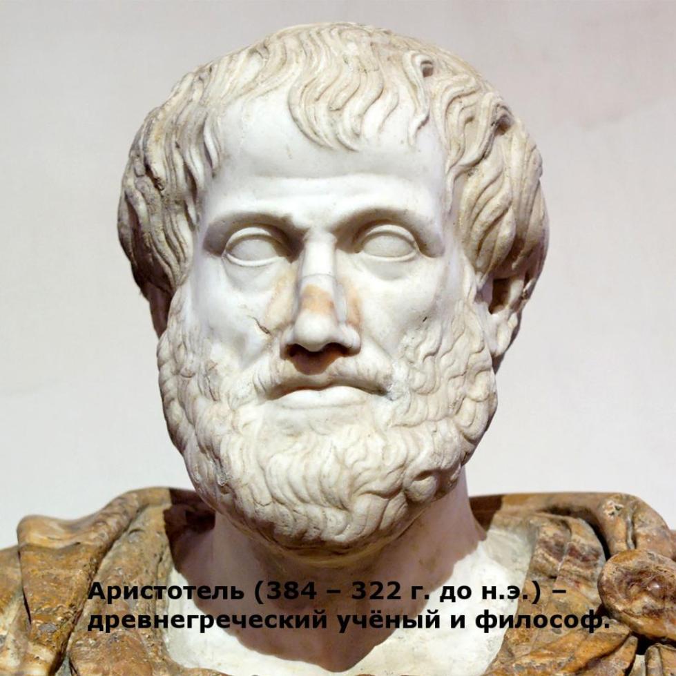 Аристотель. основы поэтики