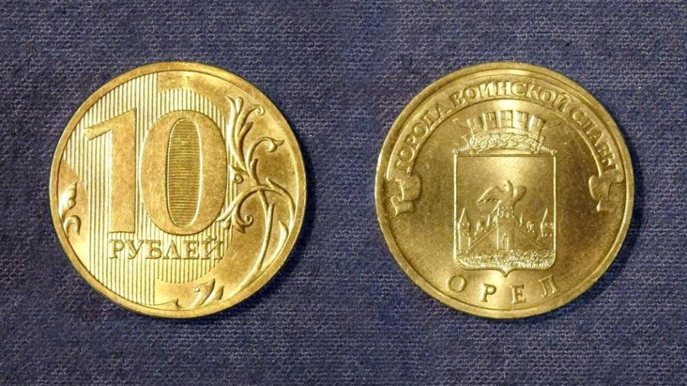 Монета город Орел