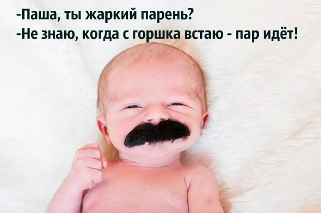 усач малыш