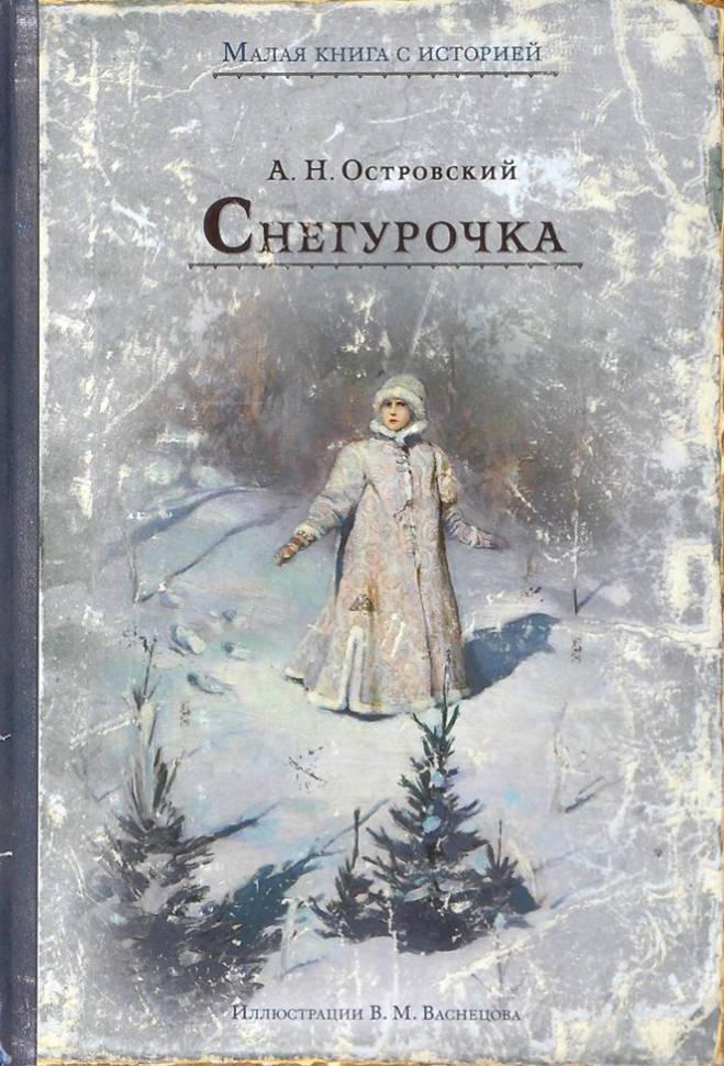 """Книга """"Снегурочка"""""""
