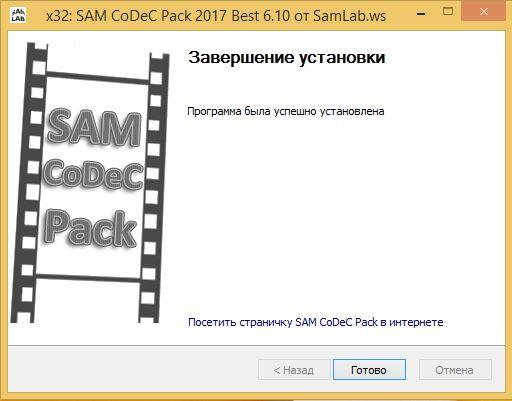 установка sam codec pack
