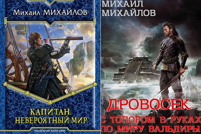 горнов михаил все книги