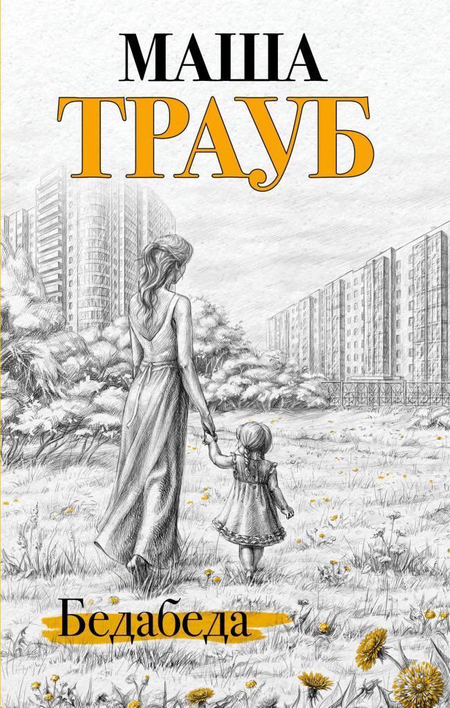 Книга Бедабеда