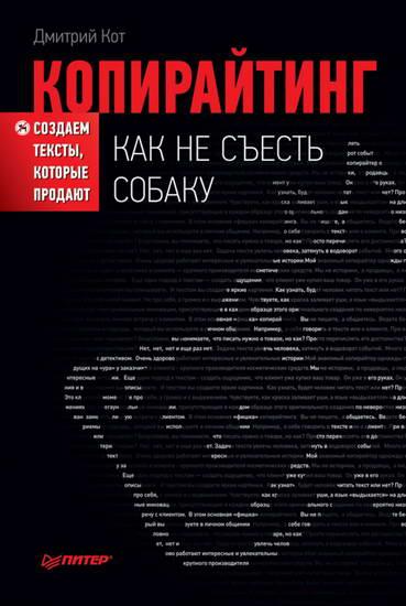 «Как не съесть собаку», Дмитрий Кот