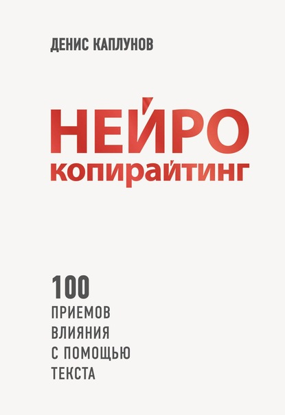 «Нейрокопирайтинг», Денис Каплунов