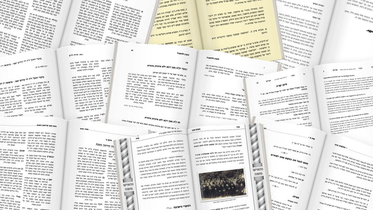 עימוד תורני לספר קודש, עיצוב לספרי קודש סוגים שונים - טקסט רץ