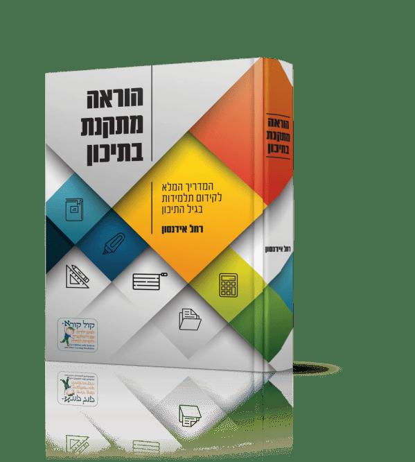 הוראה מתקנת בתיכון המדריך המלא לקידום תלמידות בגיל התיכון רחל אידנסון הוצאה לאור טקסט רץ הוצאת ספרים
