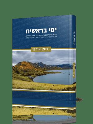 כריכת ספר ימי בראשית יצחק אורלן
