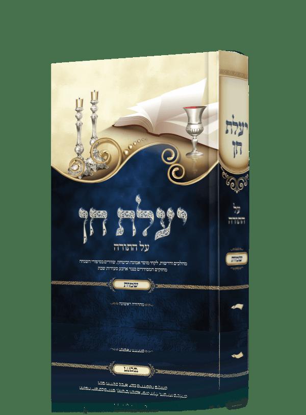 יעלת חן - שמות | הרב אברהם בן שטרית | הוצאות ספרים טקסט רץ הוצאה לאור