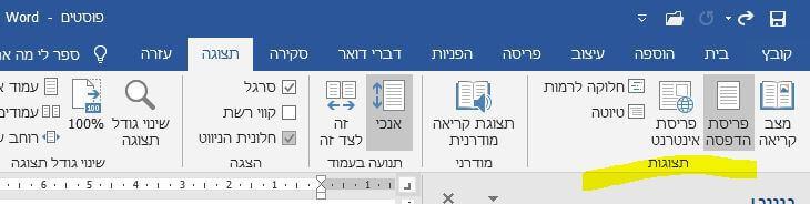 איך אפשר לשנות את תצוגת הטקסט ליותר נוחה