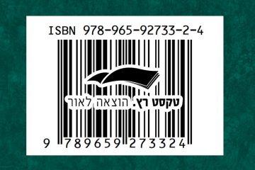 דאנאקוד / מ.ס.ת.ב. / ISBN – זה משהו חשוב?