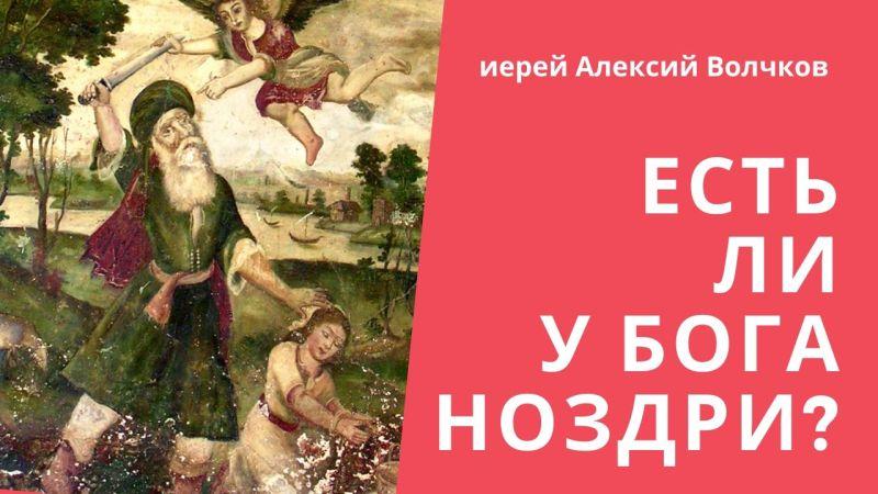 «Есть ли у Бога ноздри?  Ярость Божья в Библии» Лекция иерея Алексия Волчкова