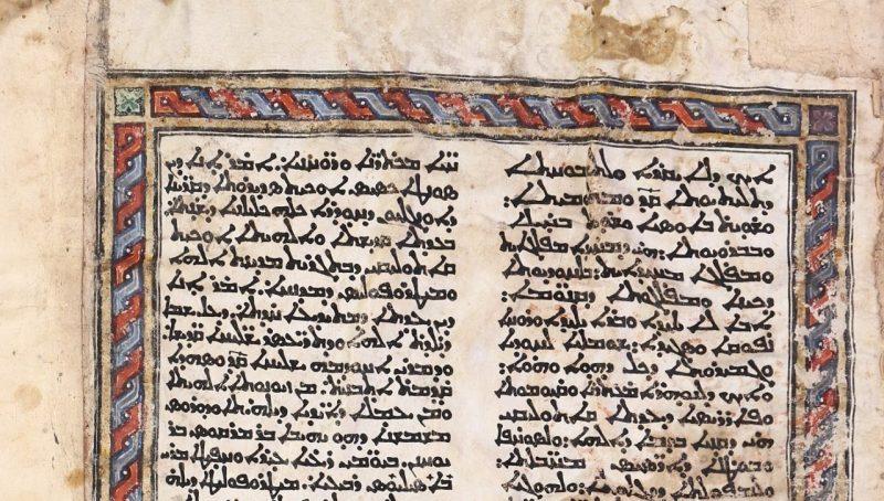 Приглашаем изучать классический сирийский язык
