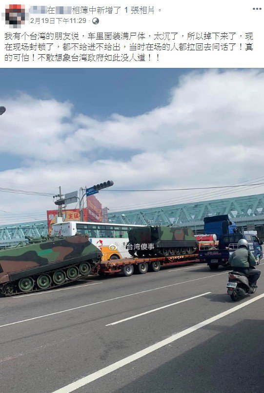 Дезінформація про те, що танк переповнений трупами настільки, що зіслизнув із вантажівки