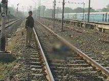 ट्रेन के आगे लेटा प्रेमी युगल, युवक की मौत