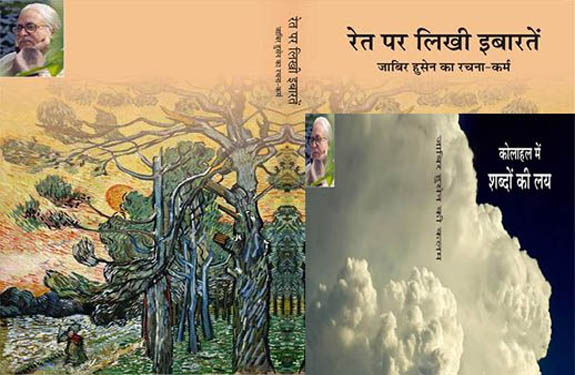jabir husain writer new books in hindi available in markets