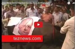 VIDEO खंडवा: काला कानून की शवयात्रा, भैंस के आगे बिन बजाई
