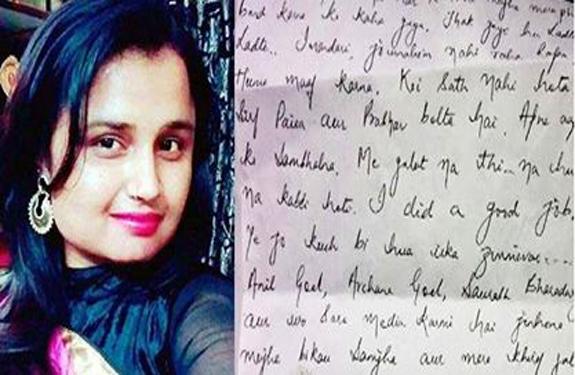 journalist Pooja Tiwari suspicious death case