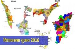 Assembly Election Results : 5 राज्यों के चुनाव नतीजे