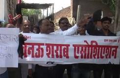 शराब व्यापारियों ने किया लखनऊ में नीतीश कुमार का विरोध