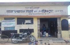 शिव 'राज' में  3 सालों से एक ही भवन में स्कूल और पंचायत