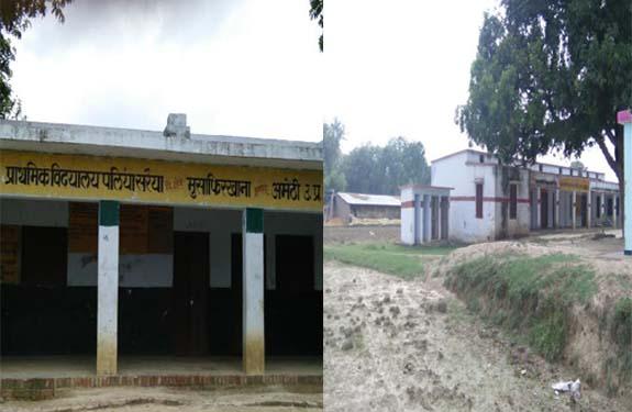 Uttar Pradesh Amethi School