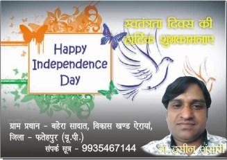 independence day Haseen Ansari fatehpur Uttar Pradesh