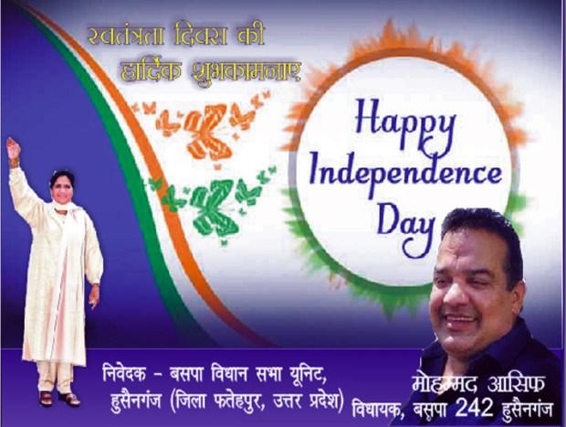independence day Mohammad Asif Member Uttar Pradesh Legislative Assembly