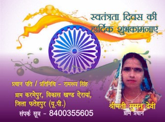 independence day Suman Devi
