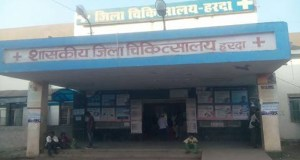 Harda Main Hospital