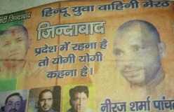 मेरठ में लगे पोस्टर: यूपी में रहना है तो 'योगी-योगी' कहना होगा