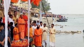 अयोध्या :  योगी ने रामलला के दर्शन कर सरयू तट पर की पूजा
