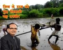 MP :  शिव के राज को मुँह चिढ़ाती यह तस्वीर