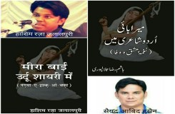 मीरा बाई उर्दू शायरी में, गंगा जमुनी तहज़ीब के वाहक – हाशिम रज़ा