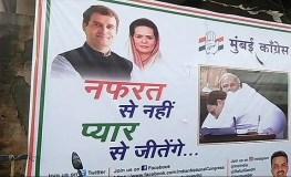 नफरत से नहीं, प्यार से जीतेंगे , PM मोदी को राहुल की 'झप्पी' का लगा पोस्टर
