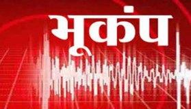 उत्तराखंड : पिथौरागढ़ में आज दो बार महसूस किए गए भूकंप के झटके