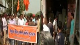 गुरुग्राम : हिन्दू संगठनों ने जबरन बंद कराई मीट की दुकानें, मचा बवाल