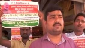 'गुजराती' नरेंद्र मोदी बनारस छोड़ो, वाराणसी में पीएम मोदी का विरोध'