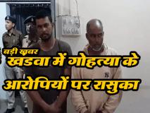 खंडवा में गोहत्या के आरोप में रासुका के तहत हुई कार्रवाई के बाद कांग्रेस विधायक ने सरकार से कि ये मांग