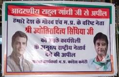 MP : सिंधिया को प्रदेश अध्यक्ष बनाने की मांग, लगे पोस्टर