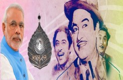 क्या प्रधानमंत्री मोदी दिला पाएंगे किशोर कुमार को भारत रत्न !
