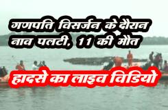 भोपाल में नाव पलटने का लाइव विडियो, परिवारों को 11-11 लाख रूपये की मुआवजा